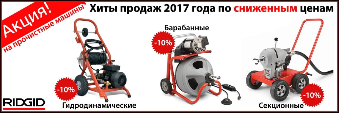 Акция на машины - 10%