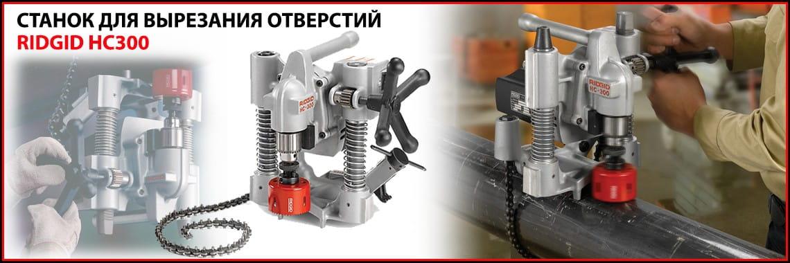 CТАНОК ДЛЯ ВЫРЕЗАНИЯ ОТВЕРСТИЙ RIDGID HC300