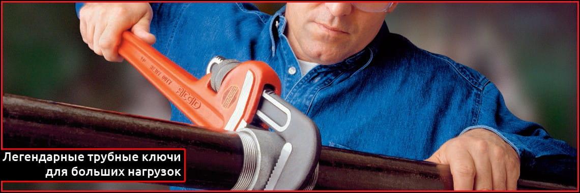 Прямые трубные ключи Ridgid для тяжелых работ